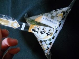 Opening Onigiri Step 3