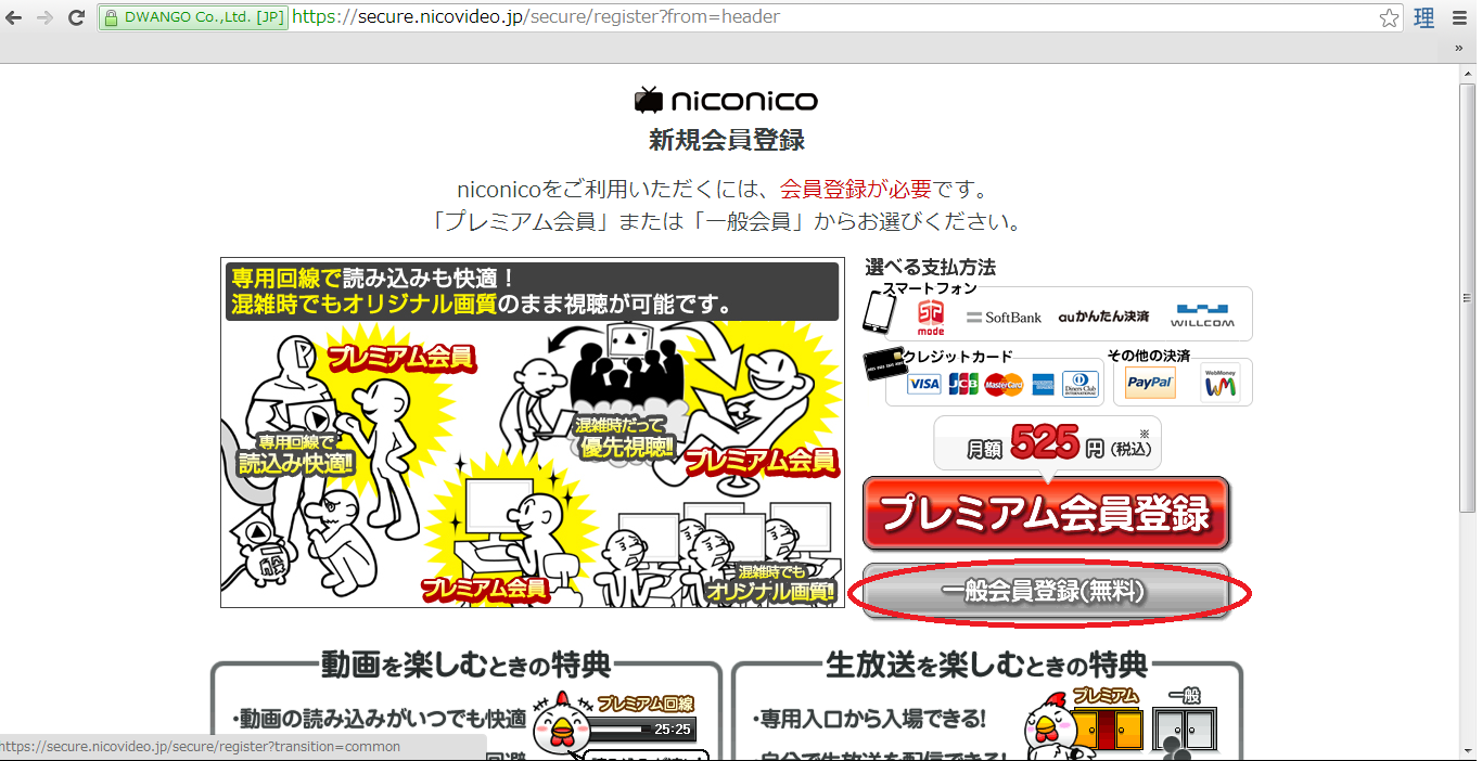 How To Sign Up For Nico Nico Douga Wander Tokyo Nicovideo is basically the japanese ruclip, it's a pretty cool site. wander tokyo