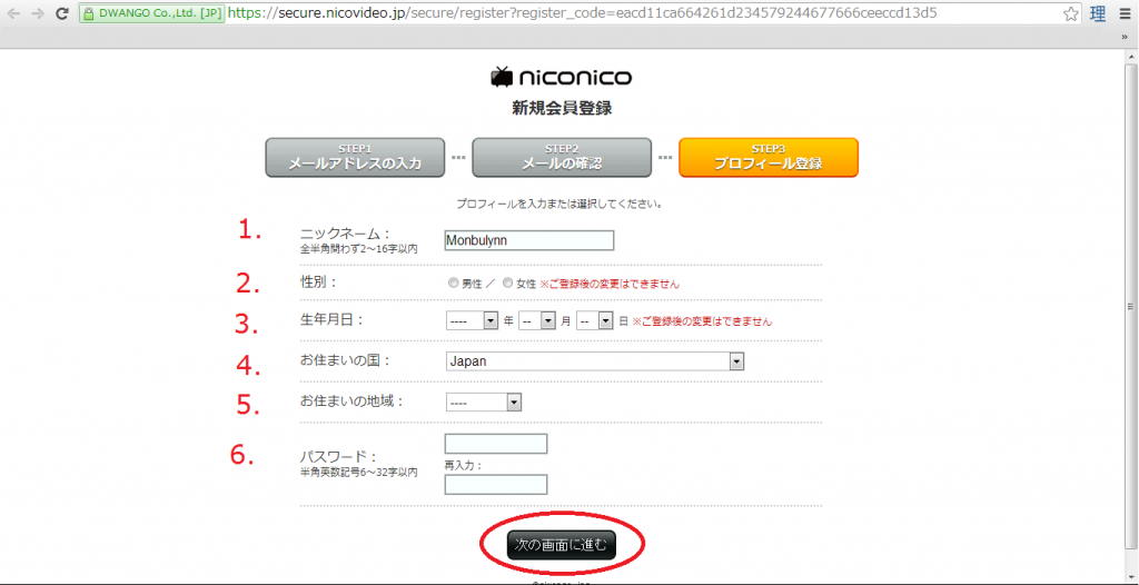 Nico Nico 6