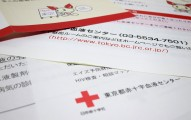 Tokyo Blood Donation Papers
