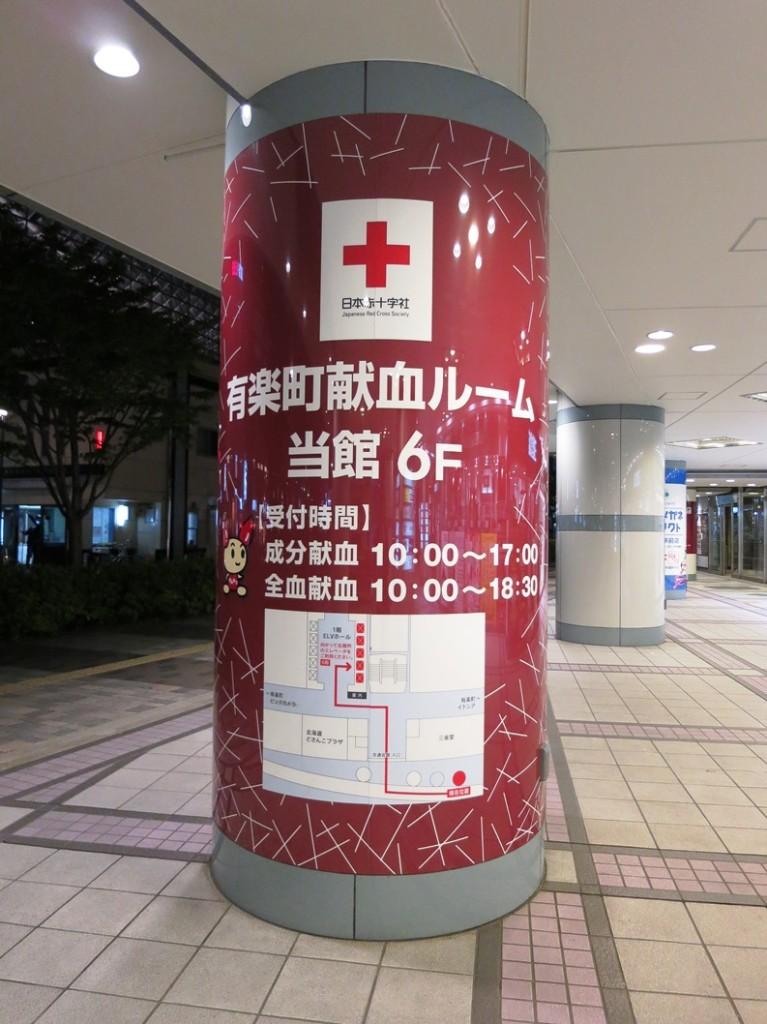 Yurakucho Tokyo Blood Donation Center