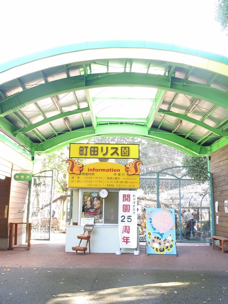 The ticket booth at Machida Squirrel Garden